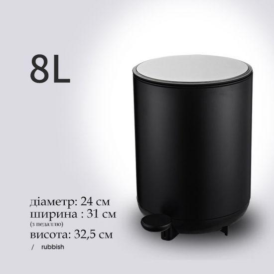 Ведро для мусора с педалью JAH 8 л черное с внутренним ведром